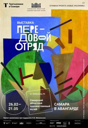 ПредставляютСамарский областной художественный музейи Филиал Третьяковской галереи в Самаре.