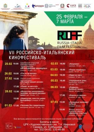 В программе открытия – показ комедии «Итальянские каникулы».