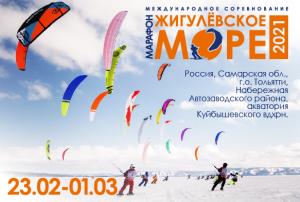 В Тольятти открылось международное соревнование по сноукайтингу «Марафон «ЖИГУЛЁВСКОЕ МОРЕ»