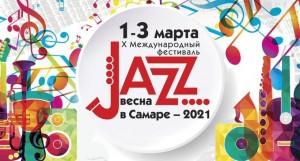 В Самаре пройдет Десятый Международный фестиваль Jazz-весна в Самаре - 2021»