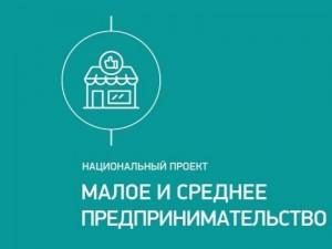 Эта работа ведется в регионе в рамках реализации национального проекта «Малое и среднее предпринимательство и поддержка индивидуальной предпринимательской инициативы».