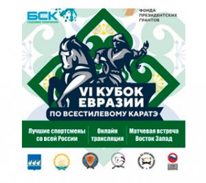 VI Кубок Евразии по всестилевому каратэ - 1 место в командном зачете у спортсменов Самарской области