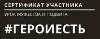 Школьники Самарской области рассказали, кого они считают героями