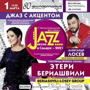 На его открытии выступит участница музыкального телепроекта «Голос-2» на Первом канале, непревзойденная Этери Бериашвили.