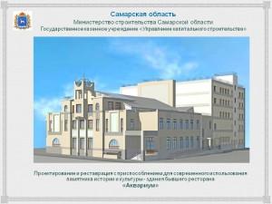 Закончилась многолетняя реконструкция бывшего ресторана Аквариум в Самаре