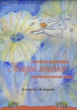 Марина Шляпина, Марина Камчатова. Загадай желание.