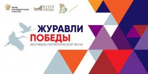 Авторов патриотических песен из Самарской области приглашают на всероссийский конкурс Музея Победы