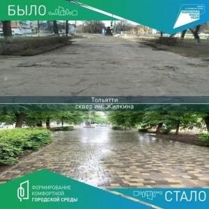 """Жители Самарской области смогут выбрать территории,  которые благоустроят в 2022 году в рамках программы Формирование комфортной городской среды"""""""