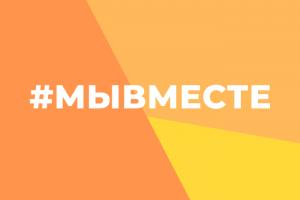 Самарская команда волонтеров «Мы Вместе» подготовила выставку фотографий