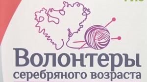 Главная цель форума - обучение, выявление и поощрение лучших волонтерских (добровольческих) движений и практик.