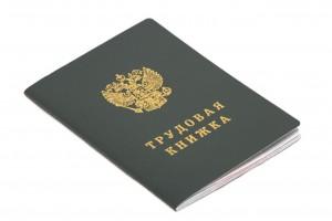 Трудовые книжки россиян пополнятся новыми сведениями