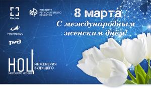Ольга Михеева: В этот день отмечаются достижения женщин вне зависимости от культурных, экономических и политических различийльтурных, экономических и политических различий