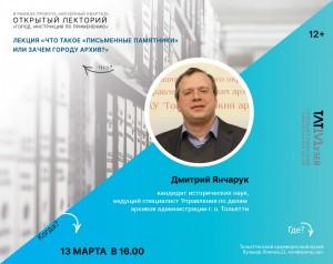 Тольяттинский музей приглашает на лекцию Зачем городу архив?
