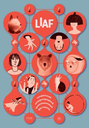 Новинки Лондонского фестиваля анимации LIAF представят самарцам