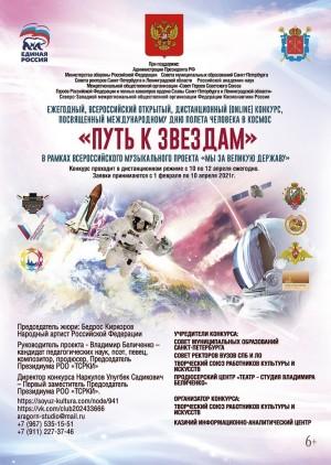 Конкурс приурочен к Международному дню полёта человека в космос.