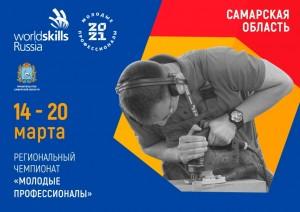 Торжественная церемония открытия регионального чемпионата состоится15 марта.