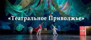 Окружной фестиваль «Театральное Приволжье» – общественный проект ПФО для вовлечения молодёжи в театральную среду в целях расширения её культурного кругозора.