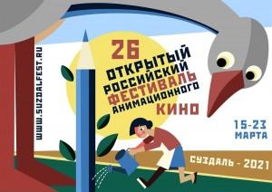 Онлайн-показы фестиваля будут доступны с 15 по 23 марта, офлайн-часть мероприятия состоится в Суздале Владимирской области с 17 по 22 марта 2021 года