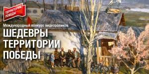 Музеи Самарской области приглашают принять участие в международном конкурсе видеороликов
