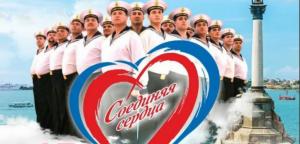 Посвященная воссоединению Республики Крым и города Севастополя с Российской Федерацией.