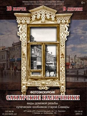 Состоитсяцеремония открытия выставки видов домовой резьбы купеческих особняков старой Самары.