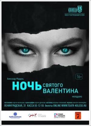 В пьесе драматург предлагает на выбор два разных финала, творческая группа назвала их мужским и женским.