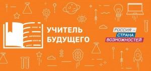В финале конкурса Учитель будущего посоревнуются учителя школы с. Подстепки из Самарского региона