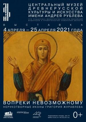 Работы самарского иконописца реставраторы подготовят к выставке в Москве