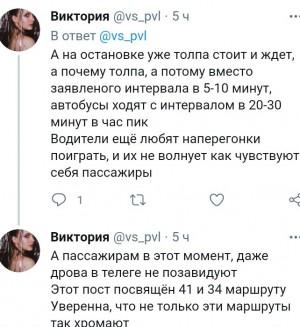 Самарцы возмущаются интервалами работы автобусов №34 и №41