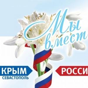 День воссоединения Крыма и Севастополя с Россией отмечается 18 марта