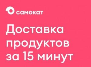 Онлайн-ритейл с доставкой Самокат начал работу в Самаре