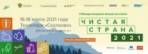 От Самарской области в заседании принял участие министр лесного хозяйства, окружающей среды и природопользования Александр Ларионов.