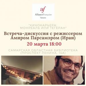 Встреча-дискуссия с режиссером короткометражных фильмов Амиром Парсамэром (Иран) пройдет в Самаре