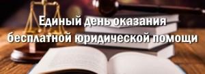 Прием граждан ведущими юристконсультами Госюрбюро будет проводиться с 10.00 до 16.00.