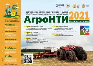 От нашего региона для участия во Всероссийском конкурсезарегистрировались 11314 учеников с 5 по 11класс.