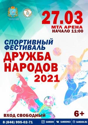 Фестиваль пройдет в двух форматах.