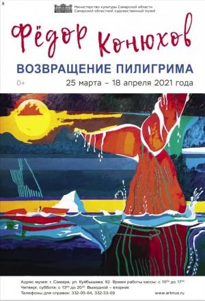 На выставке в Самарском областном художественном музее зрители увидят около 40 авторских работ, созданных за три десятилетия путешествий по всему миру.