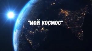 К юбилею первого полёта человека в космос,12 апреля, Самарская область как космическая столица России готовится особым образом.