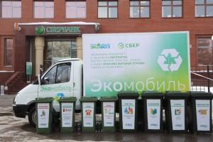 585 кг раздельно собранных отходов: Сбербанк и ЭкоВоз подвели первые итоги работы совместного проекта