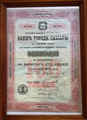 Деньги на строительство самарского водопровода собирали через облигационный заём