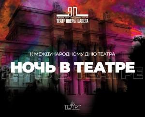 В  Самарском оперном проведут Ночь театра