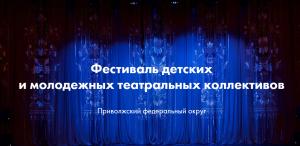 Лауреатов Театрального Приволжья выберут в прямом эфире