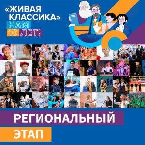 В Самарской области выбрали лучших чтецов «Живой классики»