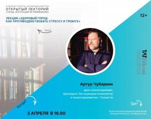 Тольяттинцев научат справляться со стрессом