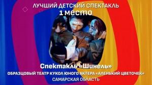 27 марта состоялось подведение итогов и объявление победителей Фестиваля «Театральное Приволжье».
