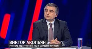 О том, как он будет проходить, рассказал министр образования и науки Самарской области Виктор Акопьян.