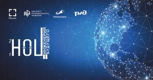 Сегодня в Самаре состоится Разговор с научной общественностью с участием федеральных экспертов
