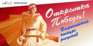 Жителям Самарской области предложили создать свою открытку ко Дню Победы