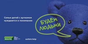 Самарская область примет участие в социальных акциях в поддержку аутистов