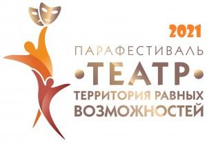 Самарцы могут принять участие во Всероссийском парафестивале Театр - территория равных возможностей